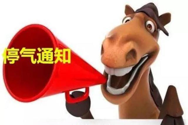 重庆市民注意了!今日主城这些地区停电停水停气