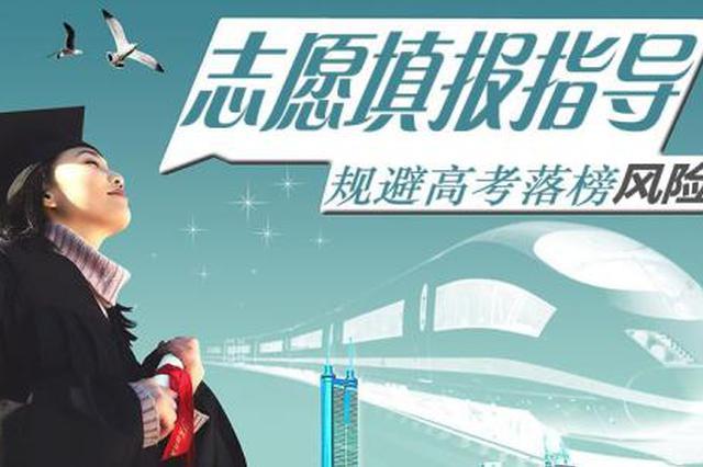 香港中文大学、同济大学……多少分可填热门高校?