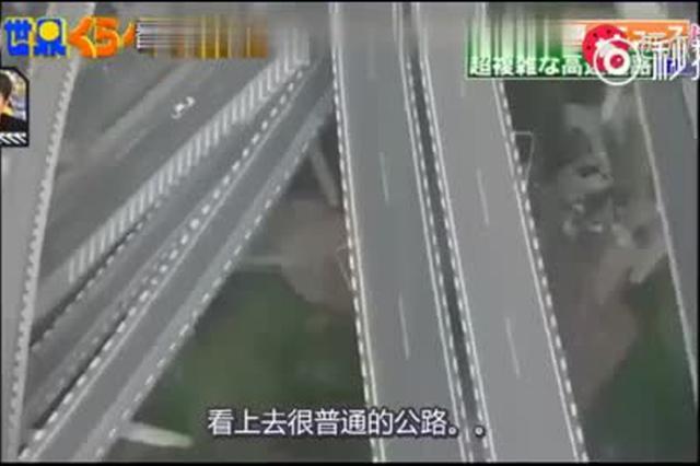重庆的网红立交登上日本综艺 被称为世界上最难走的路