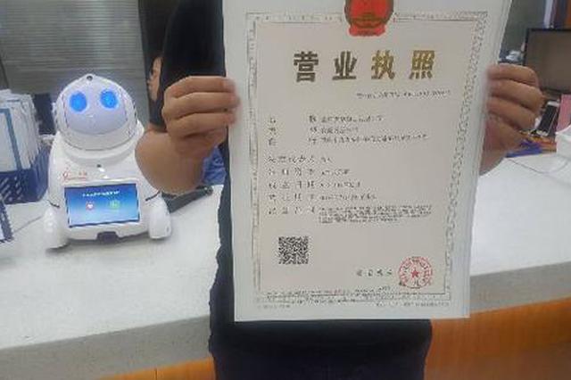 """重庆推""""三十一证合一""""登记改革 办企业不用再多跑路"""