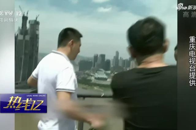 """重庆:网红楼顶的""""烦恼"""""""
