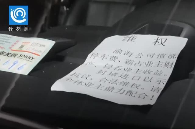 """停车费暴涨 巴渝世家""""住宅车库""""变""""商业车库""""?"""