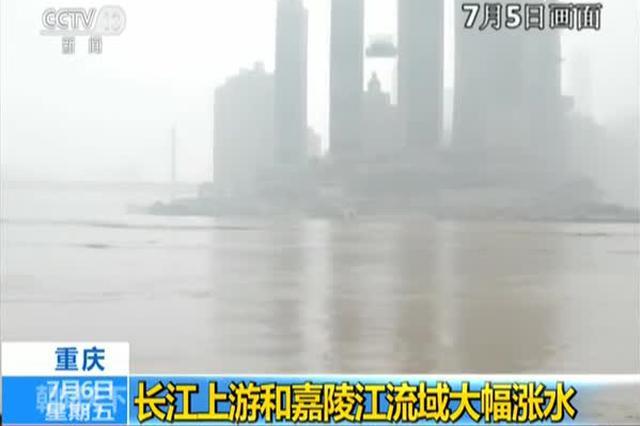 重庆:强降雨来袭 长江上游和嘉陵江流域大幅涨水