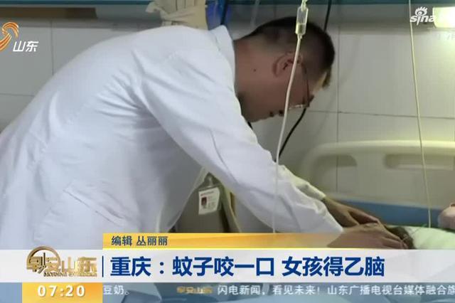 重庆:蚊子咬一口 女孩得乙脑