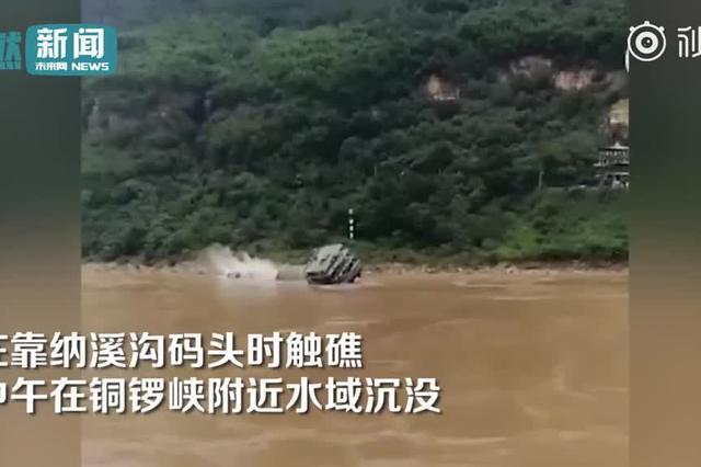 重庆一货船在长江触礁翻覆 船进水后倒扣在江中