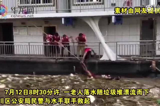 重庆合川涪江突发涨水 警民联手救起落水老人