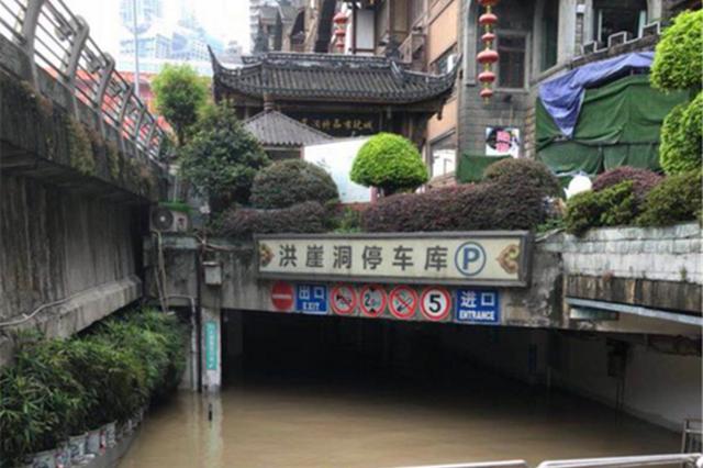 洪崖洞夜景灯饰因洪水暂停 何时恢复视抢修情况而定
