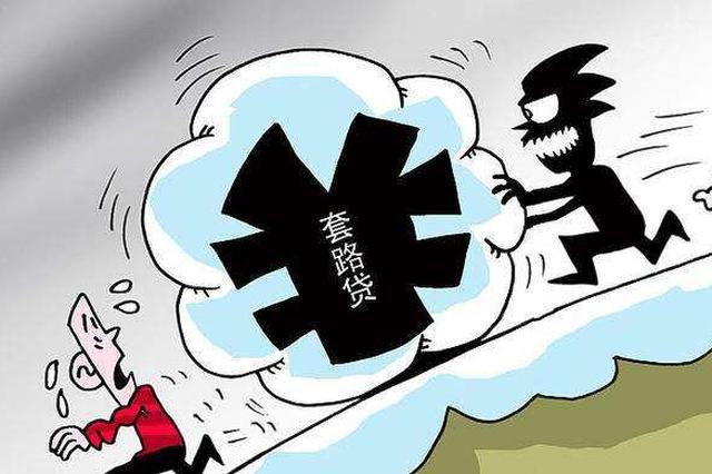 重庆大三学生网借3000元 借新债还旧债竟滚成10万元