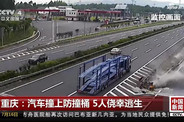 重庆:汽车撞上防撞桶 5人侥幸逃生