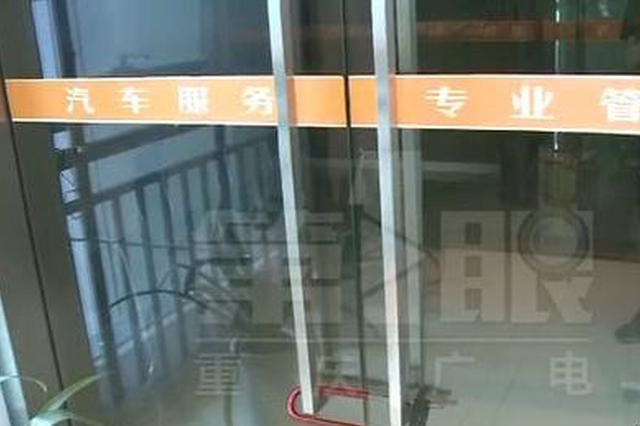 重庆众贷汇P2P平台突然清盘 有市民损失数百万