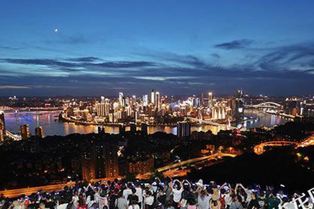 重庆夜景美出新高度 市民组团打卡拍照