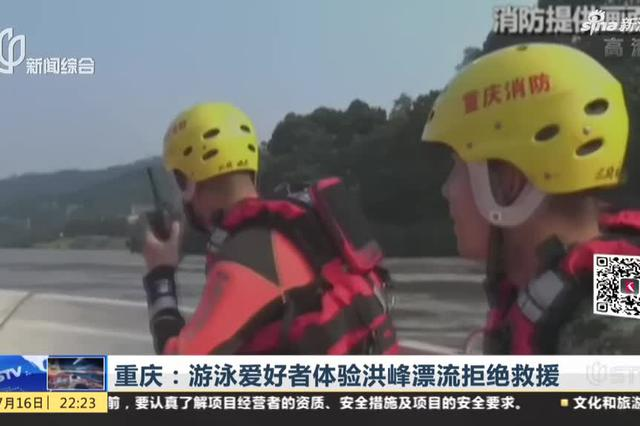 重庆:游泳爱好者体验洪峰漂流拒绝救援