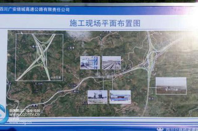 渝广高速支线合川段昨日动工开建