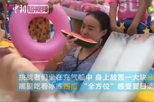 """""""放大招了""""!重庆市民坐冰船吃西瓜花样避暑"""