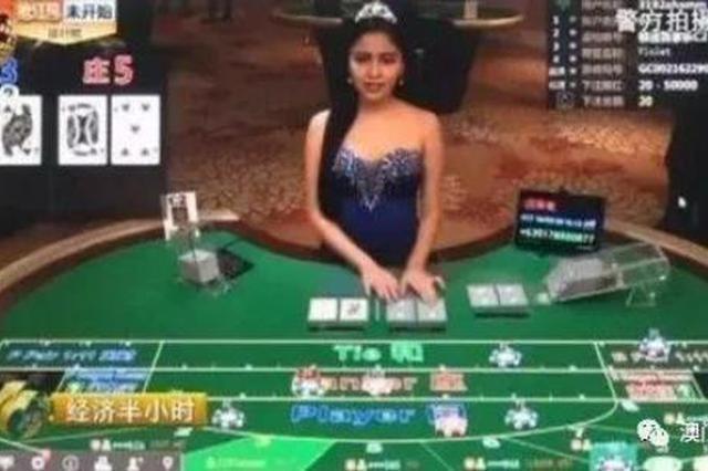 重庆警方打掉一网络赌场:抠脚大汉伪装美女拉客
