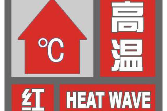 重庆发布高温红色预警 大部地区最高温超40℃