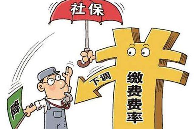 好消息!重庆市两个社保险种保险费率下调