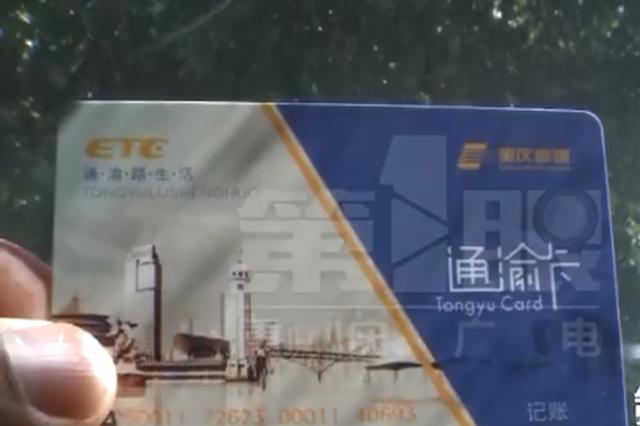 重庆女子卖车一时大意 ETC两年来仍在持续扣费