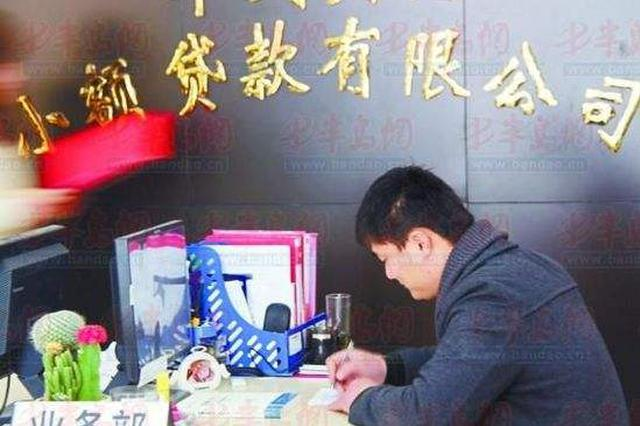 重庆一小额贷款公司将转让 累计发放贷款超36亿元