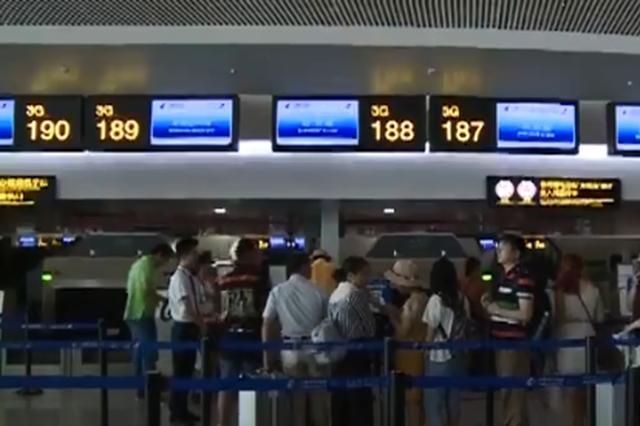重庆机场迎来暑运高峰 每天有超2万人外出避暑旅游