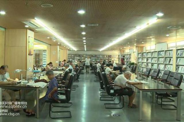 炎炎夏日读书纳凉 重庆多家图书馆延长开放时间