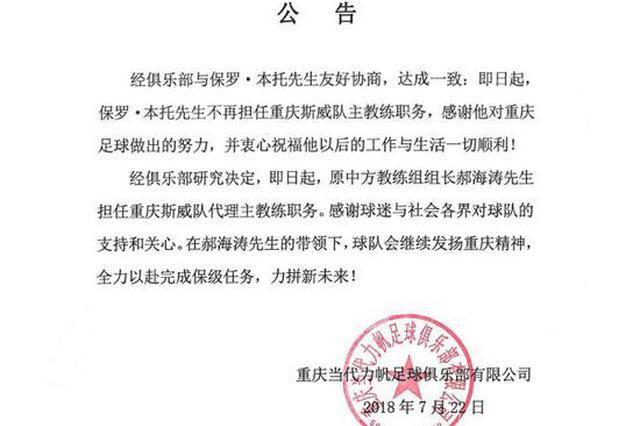 保罗·本托下课!中方教练郝海涛任代理斯威主教练