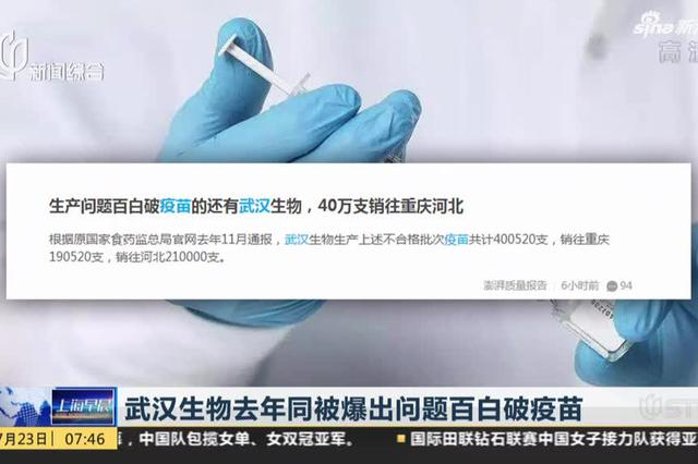 40万支问题百白破疫苗销往重庆河北