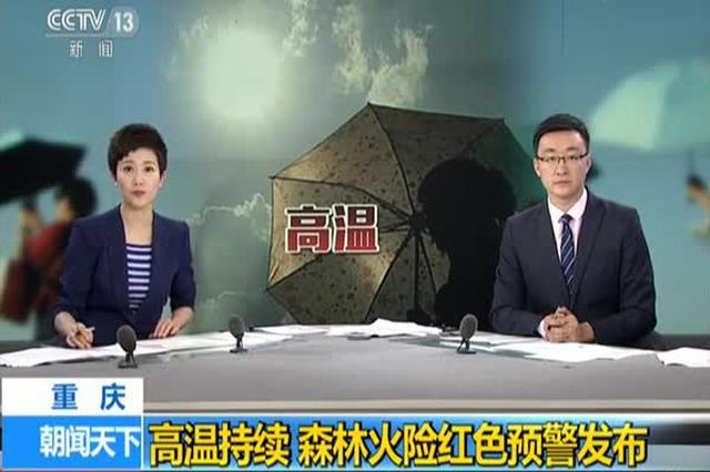 重庆:高温持续 森林火险红色预警发布