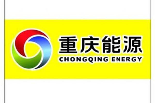 重庆能源集团一子公司 起价4.1亿元转让