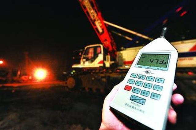 遇到工地夜间施工等噪声污染 市民这样投诉更有效