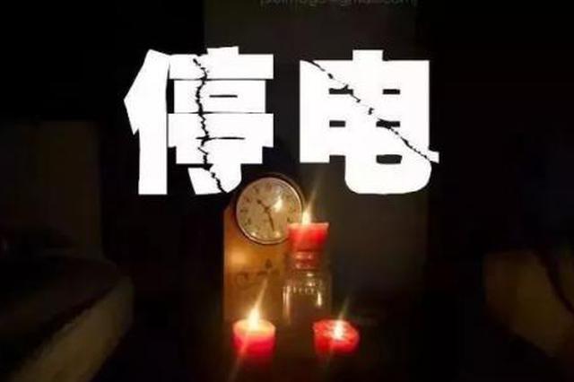 本周重庆渝中等主城6区将停电 多处从早停到晚