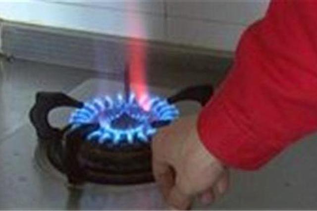 8月15日起我市顺价调整主城区居民用天然气价格
