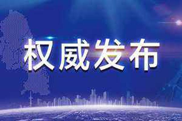 重庆市公安局党委委员、政治部主任蔡聘涉嫌严重违纪违法