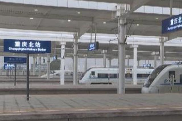重庆西-重庆北区间6对高铁列车停运 2列继续开行