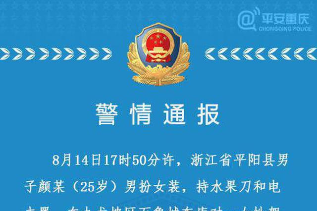 警方通报:九龙坡男扮女装持刀抢劫案 嫌疑人被刑拘