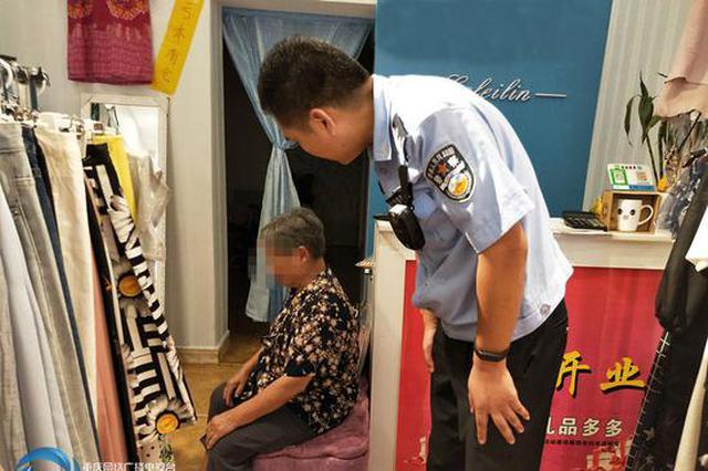 老人走失被好心商家收留  见到民警突然哭得像个孩子