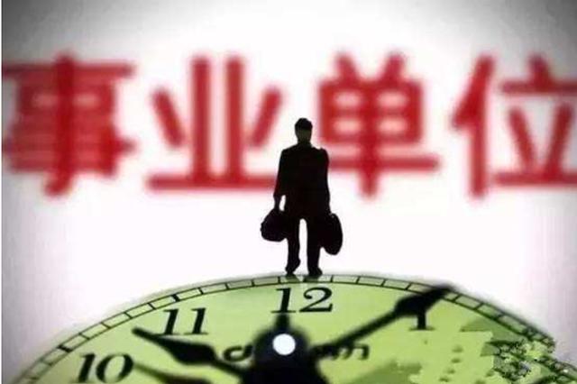 重庆一批事业单位招聘174人 部分岗位即日起可报名
