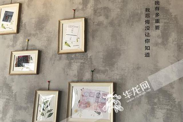 """一对婚戒、一张纸条……重庆有一家""""失恋博物馆"""""""