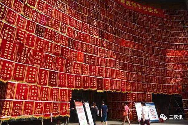 壮观!重庆一医院迎首个医师节 门诊楼挂1600多幅锦旗