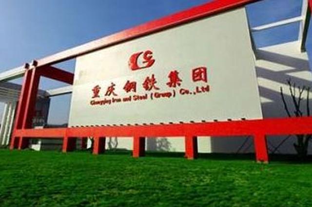 重庆钢铁今年大幅扭亏为盈 上半年营收超110亿