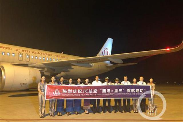 重庆至西哈努克港航线开通 重庆机场国际航线增至73条