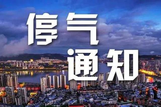 本周 江北南岸沙坪坝九龙坡部分地方将停气检修