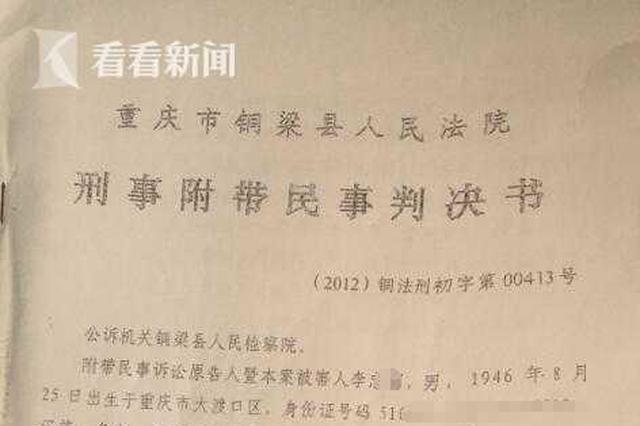 解码重庆土地置换案灰幕:投资704万狂赚1.3亿