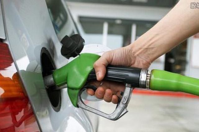 重庆今起油价下调 92号汽油加满一箱节约2元钱
