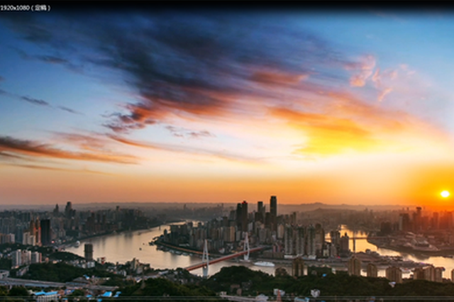 重庆城市形象宣传片
