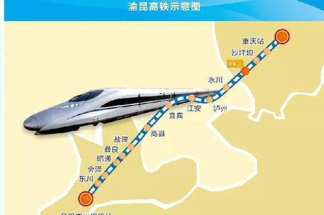 渝昆高铁通过审批年内开工 沿途设18个站2小时直达