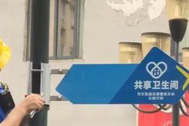 """两年内 重庆主城将新增2000个""""共享卫生间"""""""