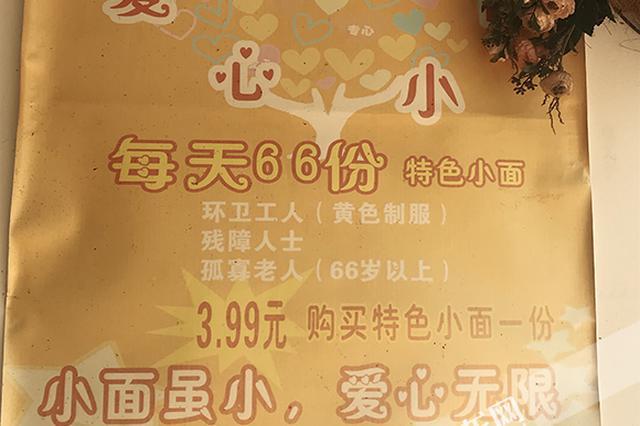 重庆这家面馆一碗小面两个价格 背后却很暖心
