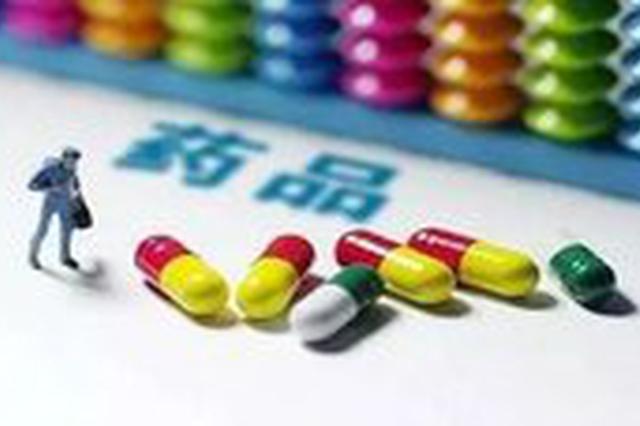 重庆集中下调83个进口药品挂网价 最大降幅51.66%