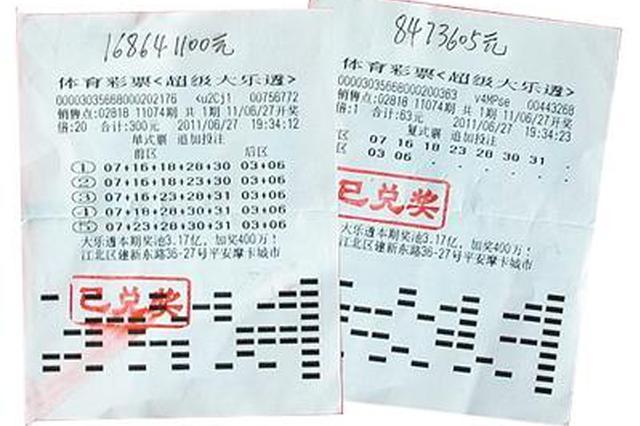 重庆人又中体彩大乐透大奖 奖金高达1020万